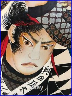 Hisashi Otsuka Artists Proof Mixed Media Samurai Warrior Signed Print